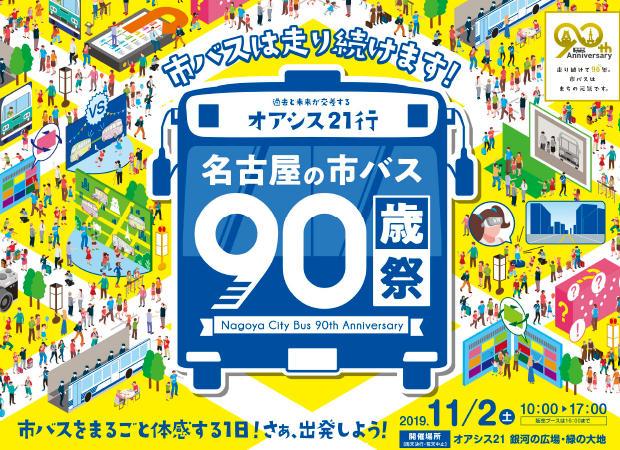 名古屋の市バス90歳(祭)