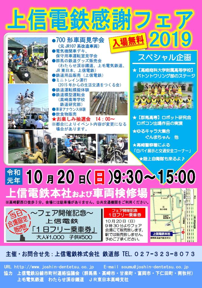 上信電鉄感謝フェア2019