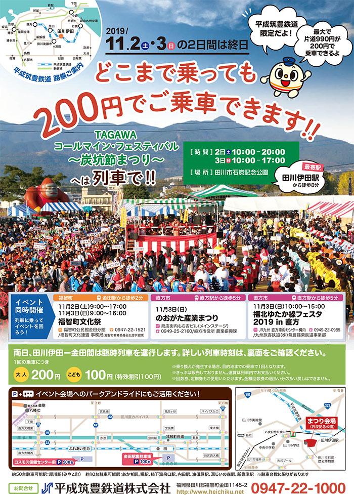 200円列車(チラシ)