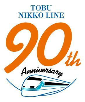 90周年ロゴマーク(イメージ)