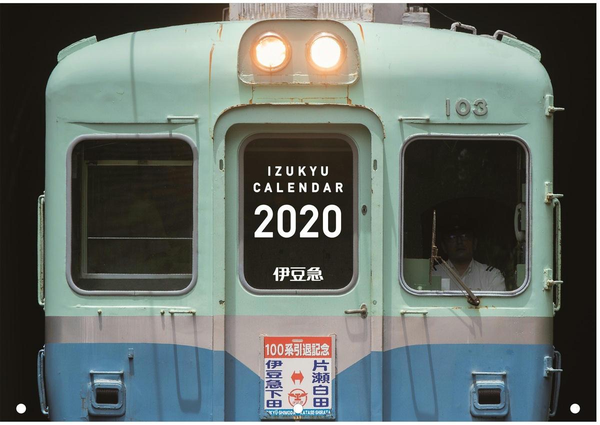 伊豆急カレンダー(イメージ)