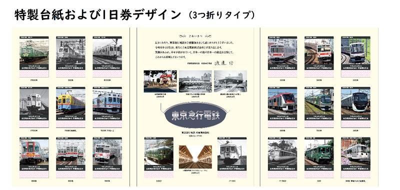 記念1日乗車券セット(台紙・券面イメージ)