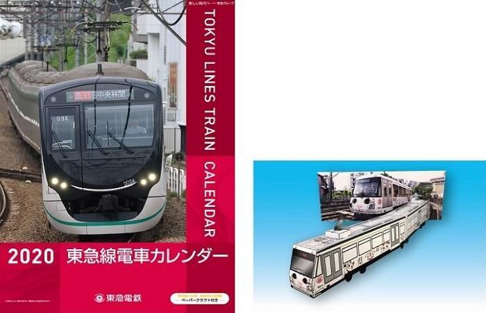 電車カレンダー・ペーパークラフト(イメージ)