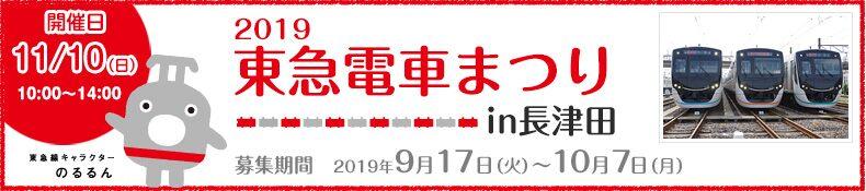 東急電車まつりin長津田