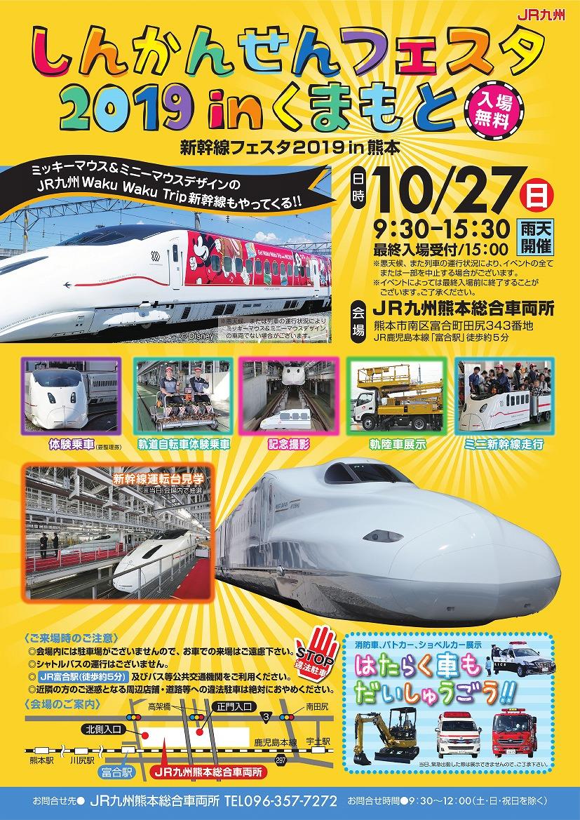 新幹線フェスタ2019 in 熊本