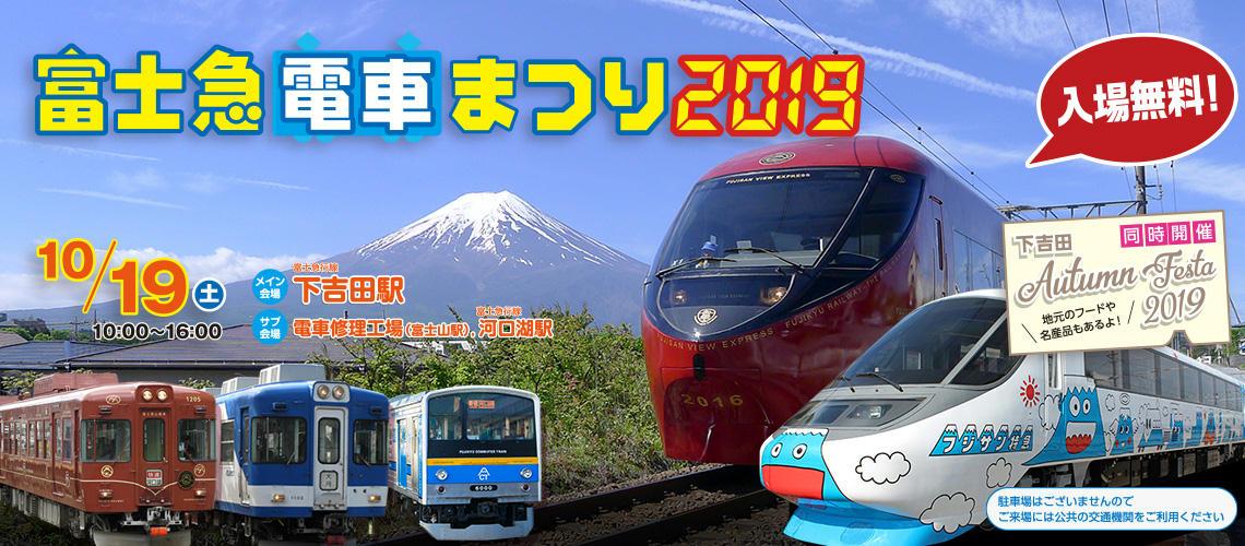 富士急電車まつり2019