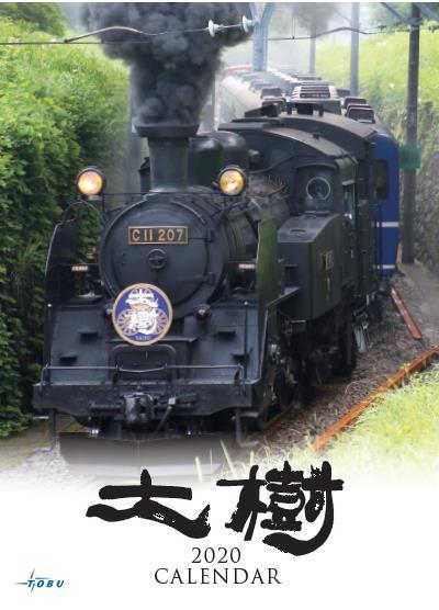SL大樹カレンダー(表紙イメージ)