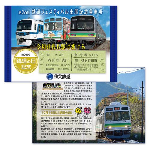 鉄道フェスティバル出展記念乗車券(イメージ)