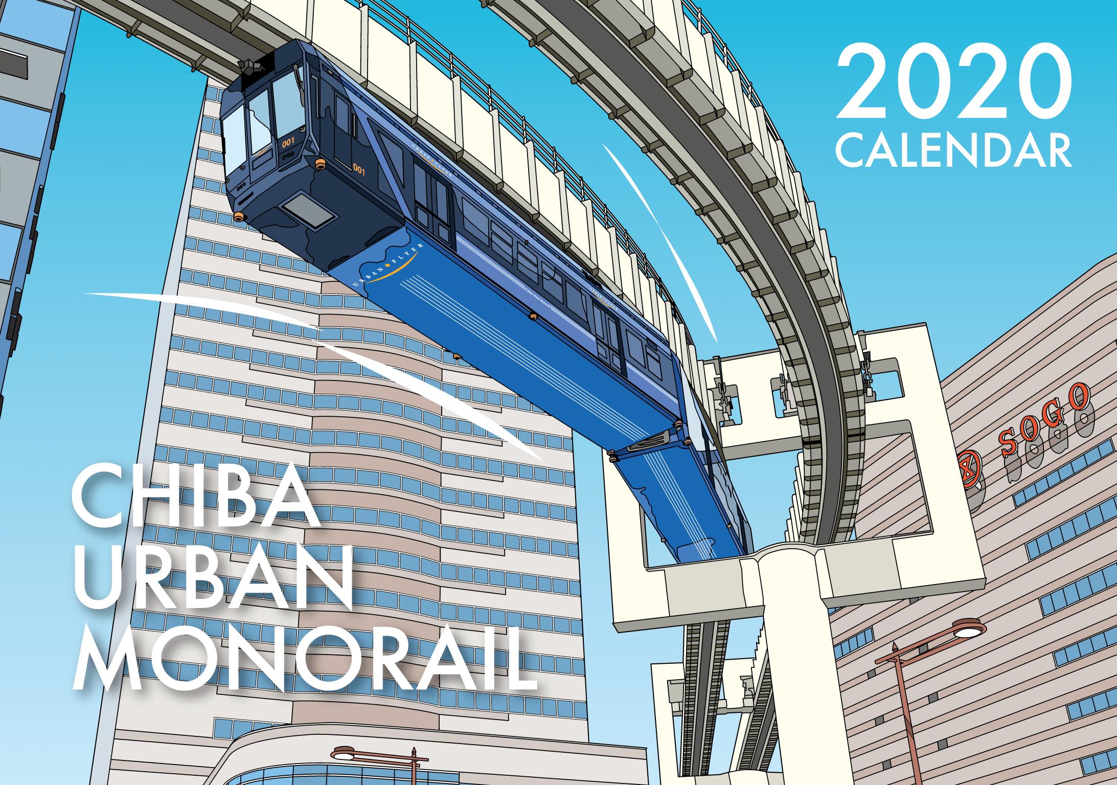 千葉モノレールカレンダー(壁掛けタイプ表紙イメージ)