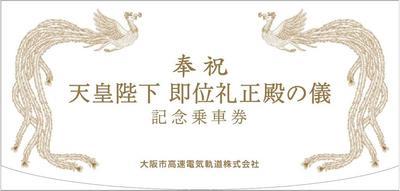 記念乗車券(専用封筒イメージ)