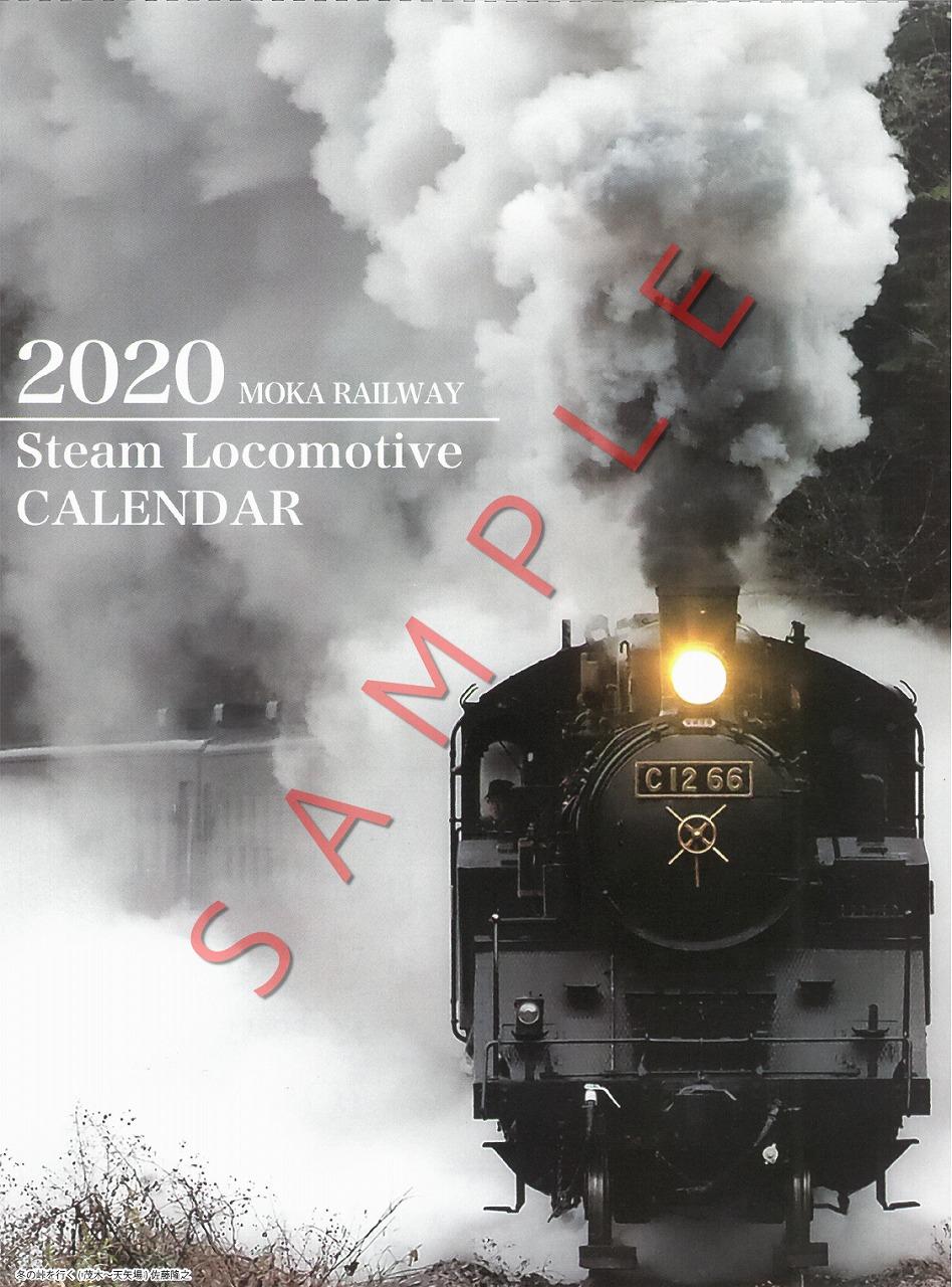 SLカレンダー2020(イメージ)