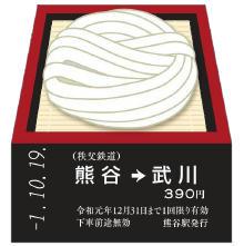 うどん型乗車券(イメージ)