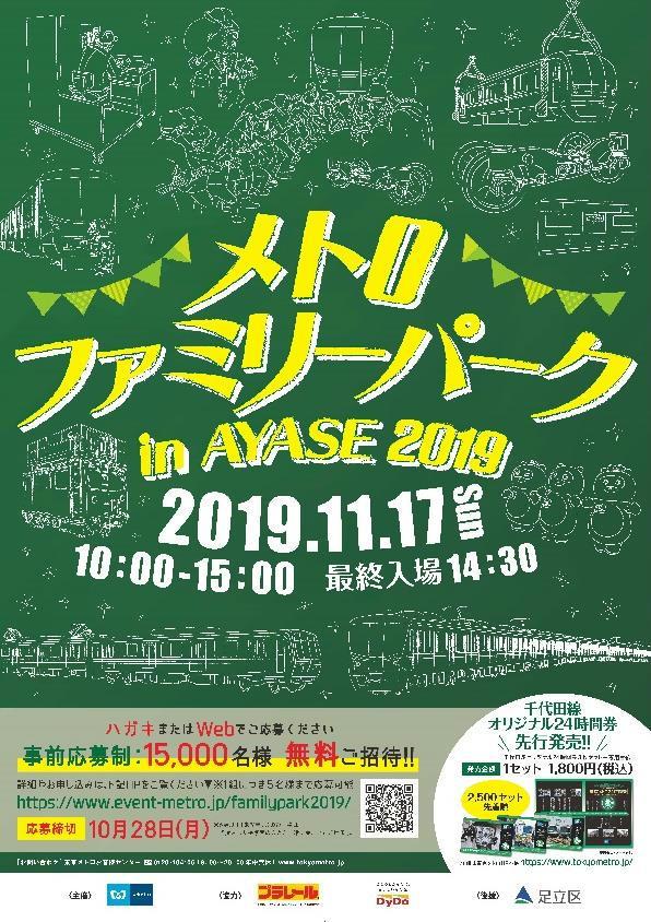 メトロファミリーパーク in AYASE(ポスター)
