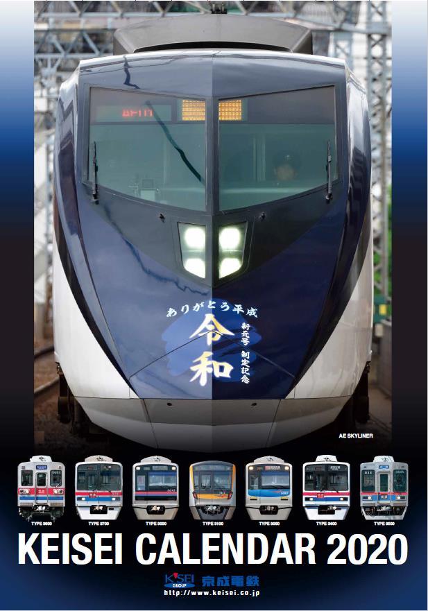 京成カレンダー(表紙イメージ)