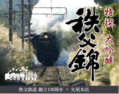 秩父鉄道120周年記念 秩父錦(ラベルイメージ)