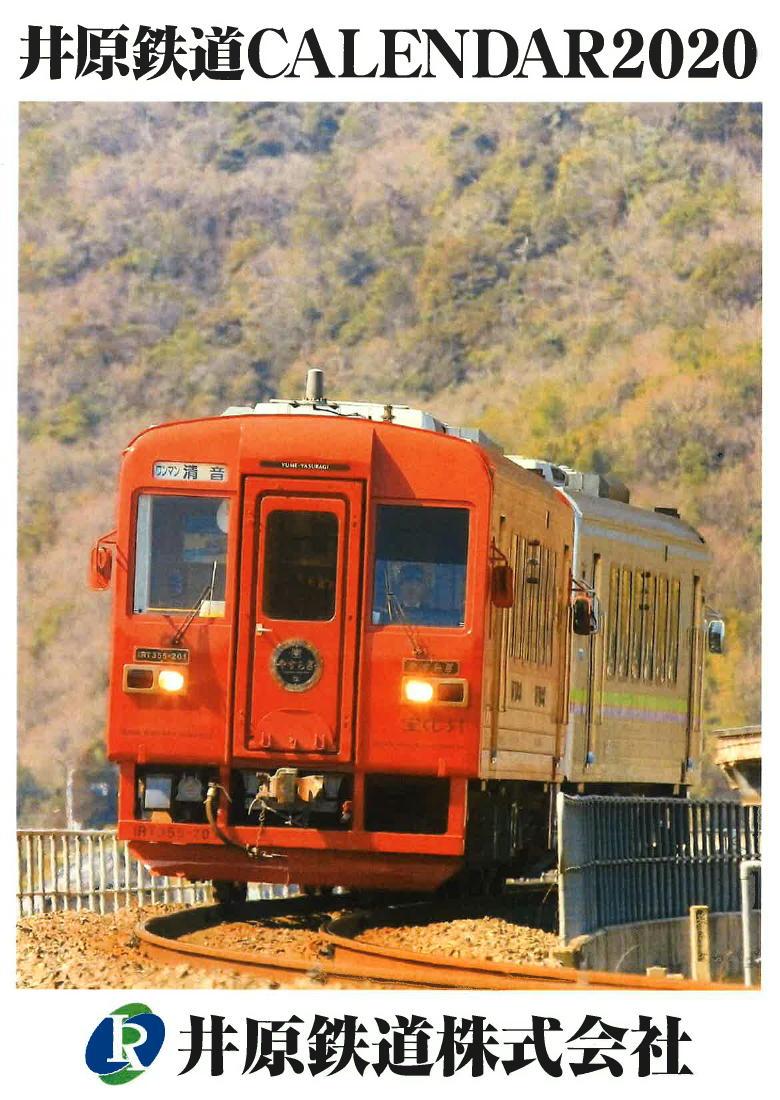 井原鉄道カレンダー(表紙イメージ)