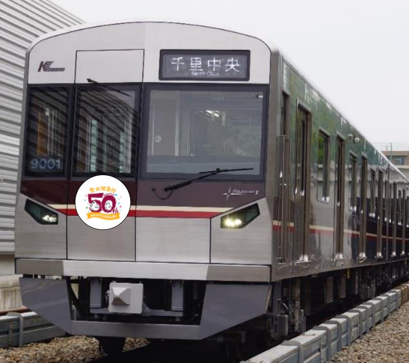 北急 開業50周年記念ヘッドマーク 掲出(2019年10月21日~) - 鉄道コム