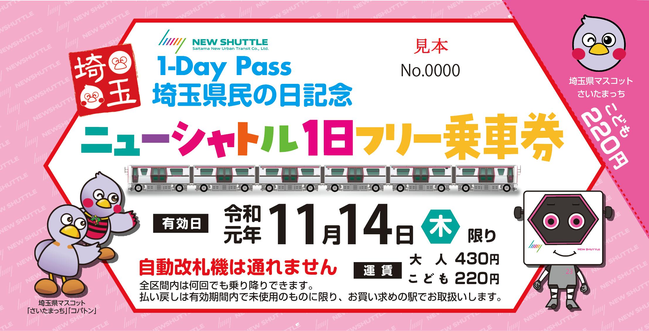 埼玉県民の日記念1日フリー乗車券