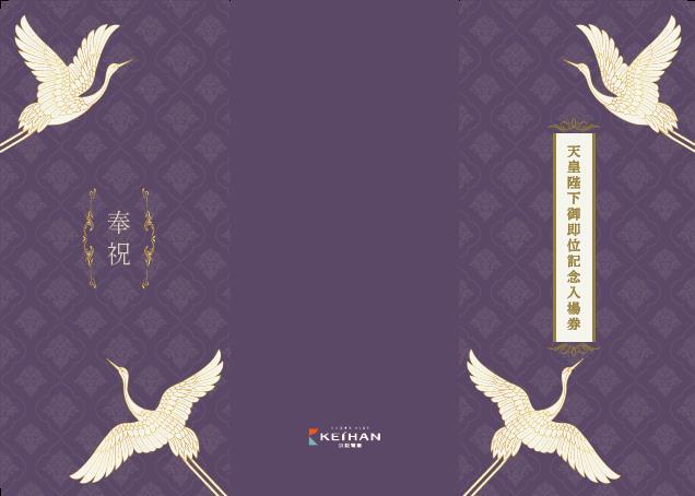 天皇陛下御即位記念入場券(台紙イメージ)