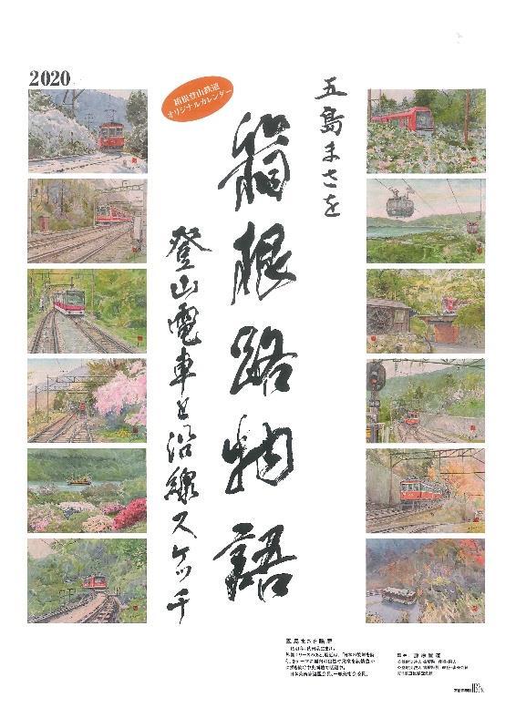 箱根登山鉄道カレンダー(表紙イメージ)