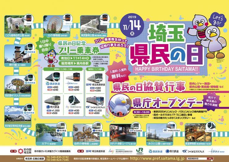 埼玉県民の日記念フリー乗車券