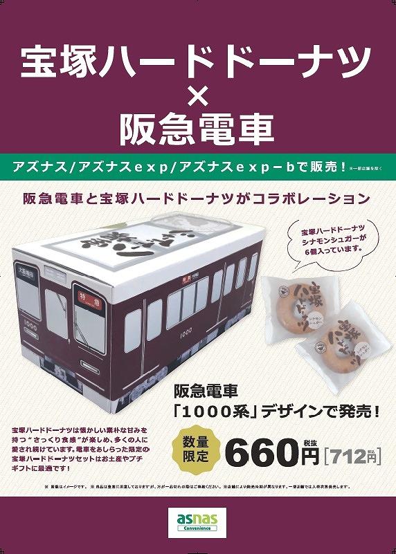 宝塚ハードドーナツ×阪急電車