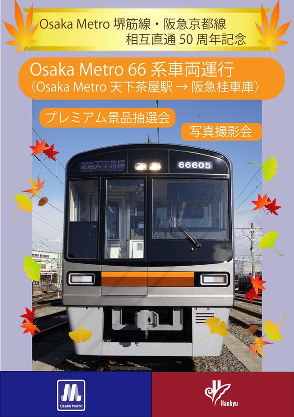 Osaka Metro 66系車両運行