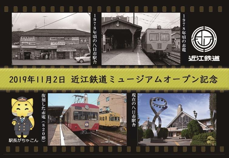 記念ポストカード(イメージ)
