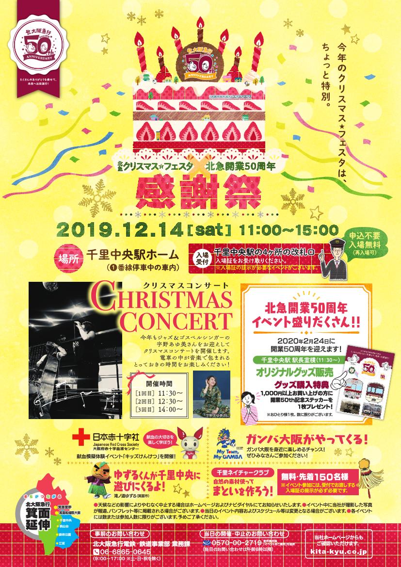 北急クリスマス★フェスタ(チラシ)