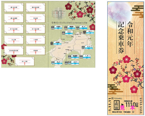 令和元年記念入場券セット・記念乗車券(イメージ)