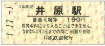 井原駅1並び入場券(イメージ)