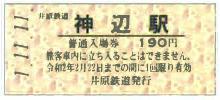 神辺駅1並び入場券(イメージ)