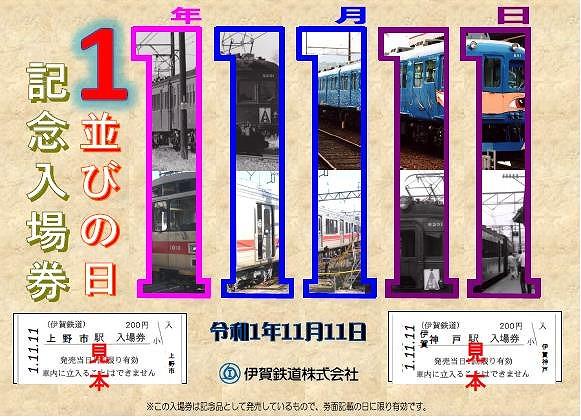 1並びの日記念入場券セット Aセット(イメージ)