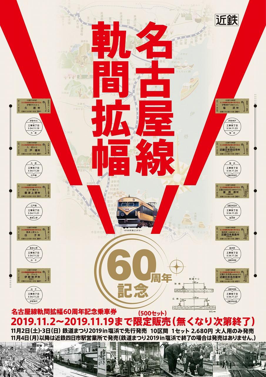 名古屋線軌間拡幅60周年記念乗車券