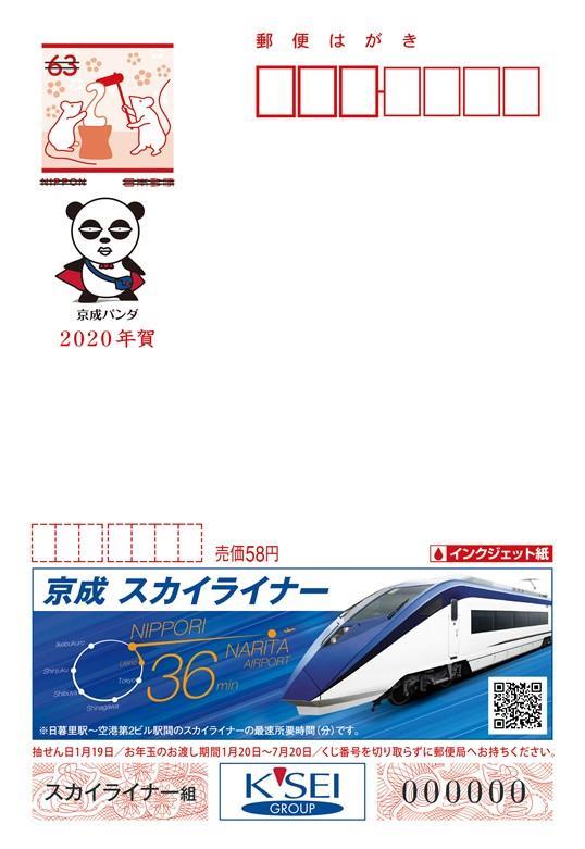 広告付年賀葉書【京成電鉄】(イメージ)