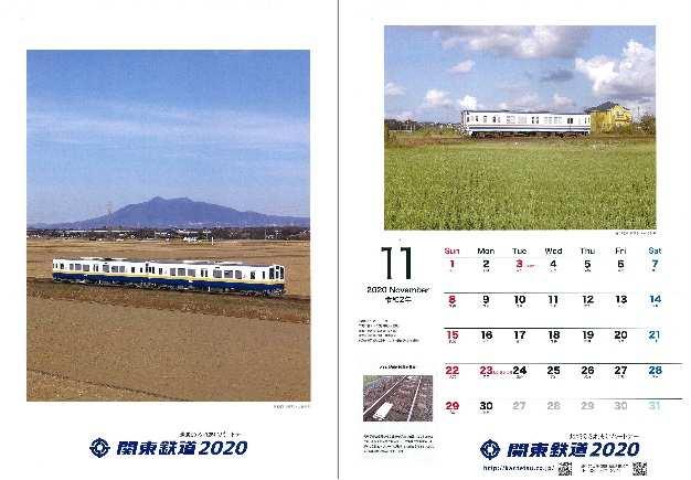 関東鉄道カレンダー(鉄道バージョンイメージ)