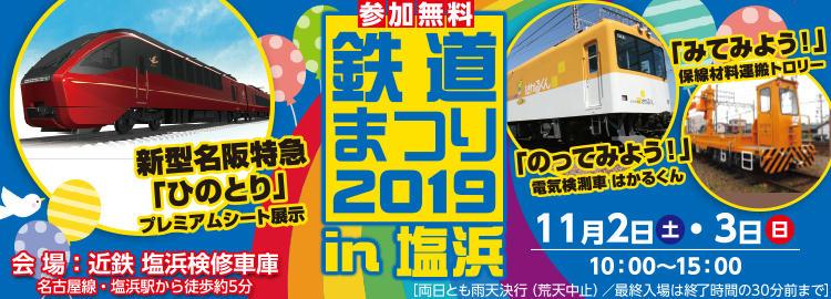 きんてつ鉄道まつり2019 in 塩浜
