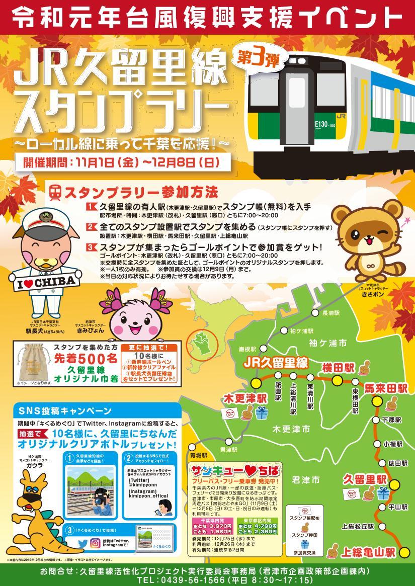 JR久留里線スタンプラリー(チラシ)