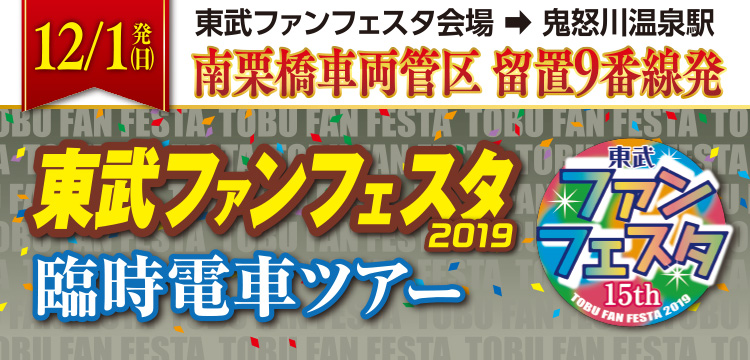 東武ファンフェスタ2019臨時電車ツアー
