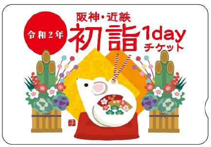 初詣1dayチケット(券面イメージ)