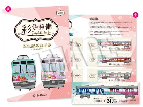 誕生記念乗車券(イメージ)