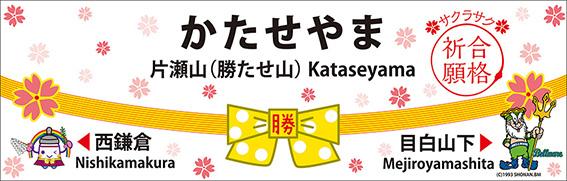 駅名看板(イメージ)