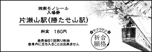 勝たせ山駅入場券(イメージ)