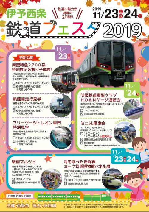 伊予西条鉄道フェスタ2019(チラシ)