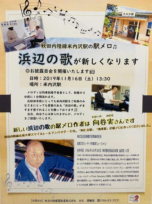 駅メロお披露目会(チラシ)