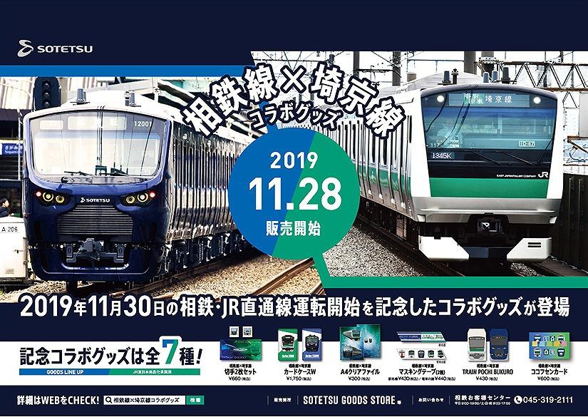 相鉄線✕埼京線 直通記念コラボグッズ