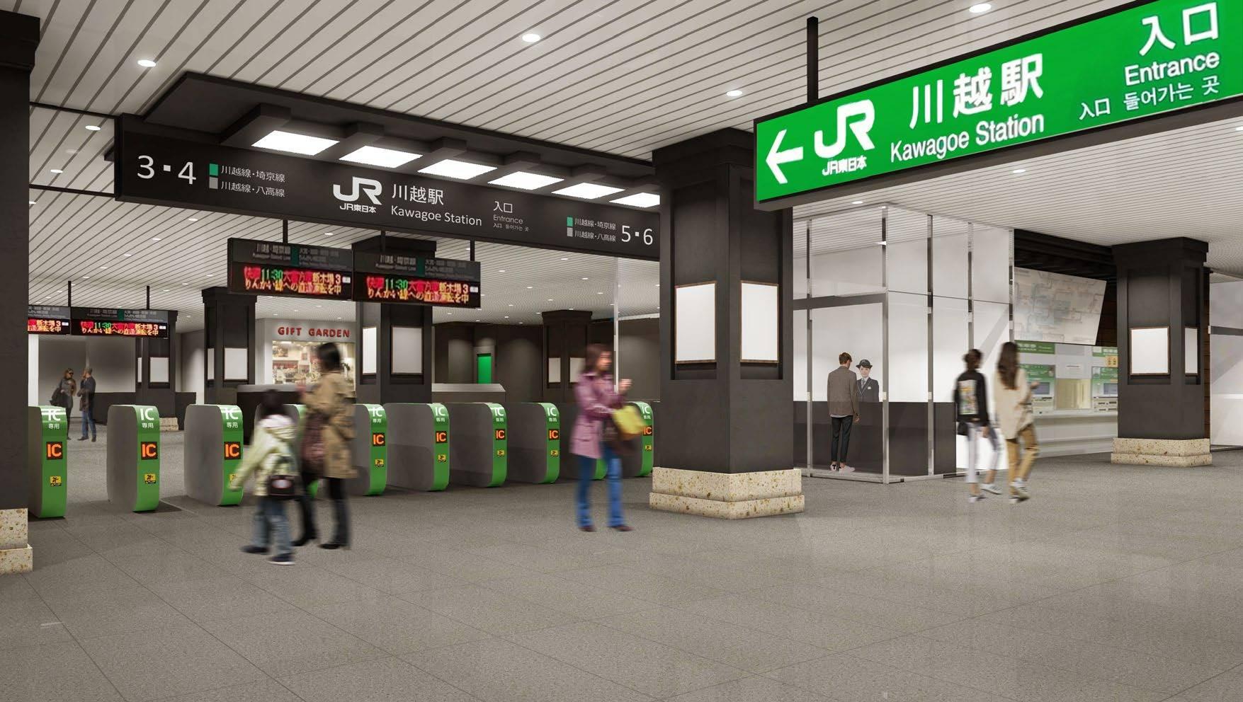 改良後の川越駅改札口(イメージ)