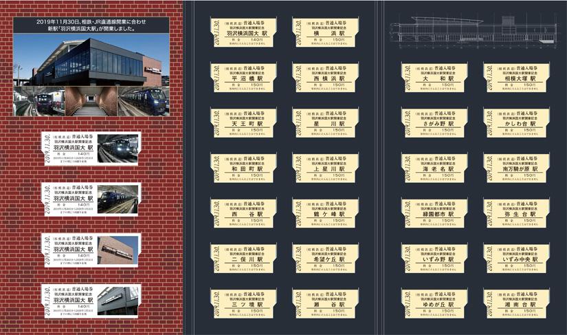 入場券セット(イメージ)