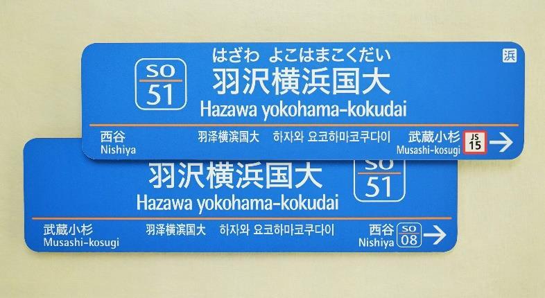 ミニチュア版ホームドア駅名標