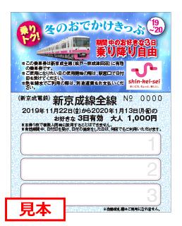 冬のおでかけきっぷ(大人用イメージ)